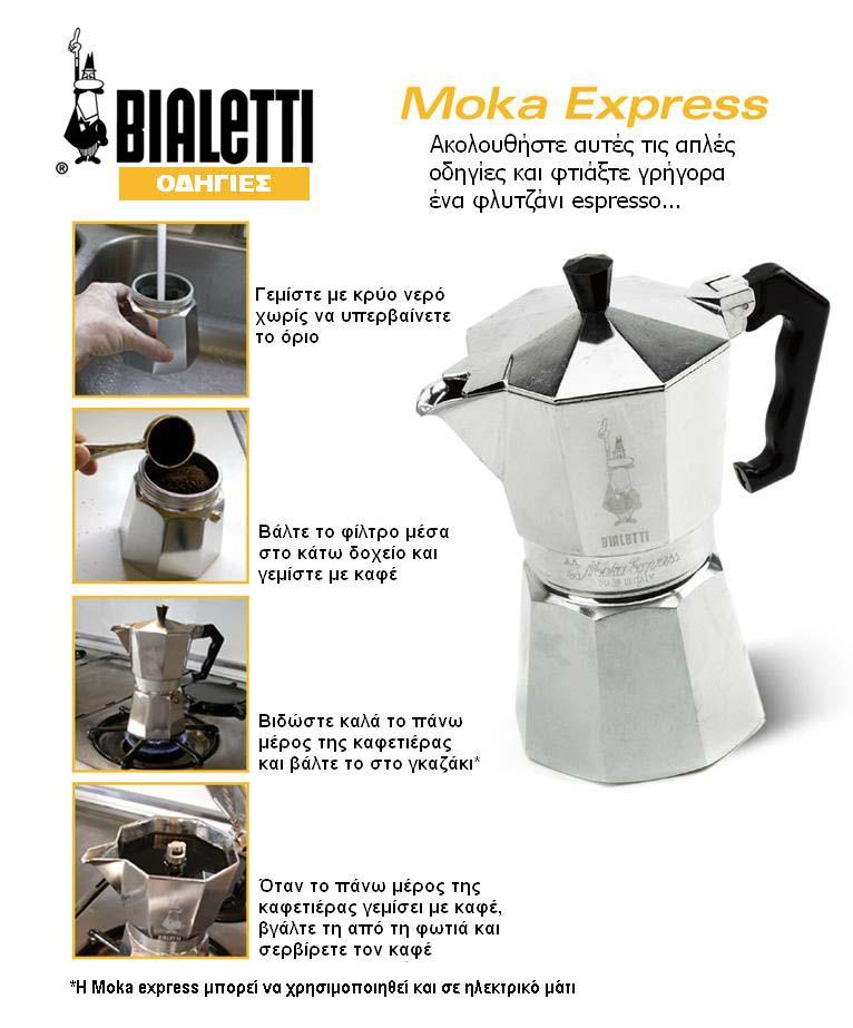 Καφετιέρα espresso 3 φλ. Bialetti Moka express