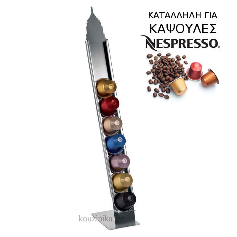 New York βάση για κάψουλες Nespresso