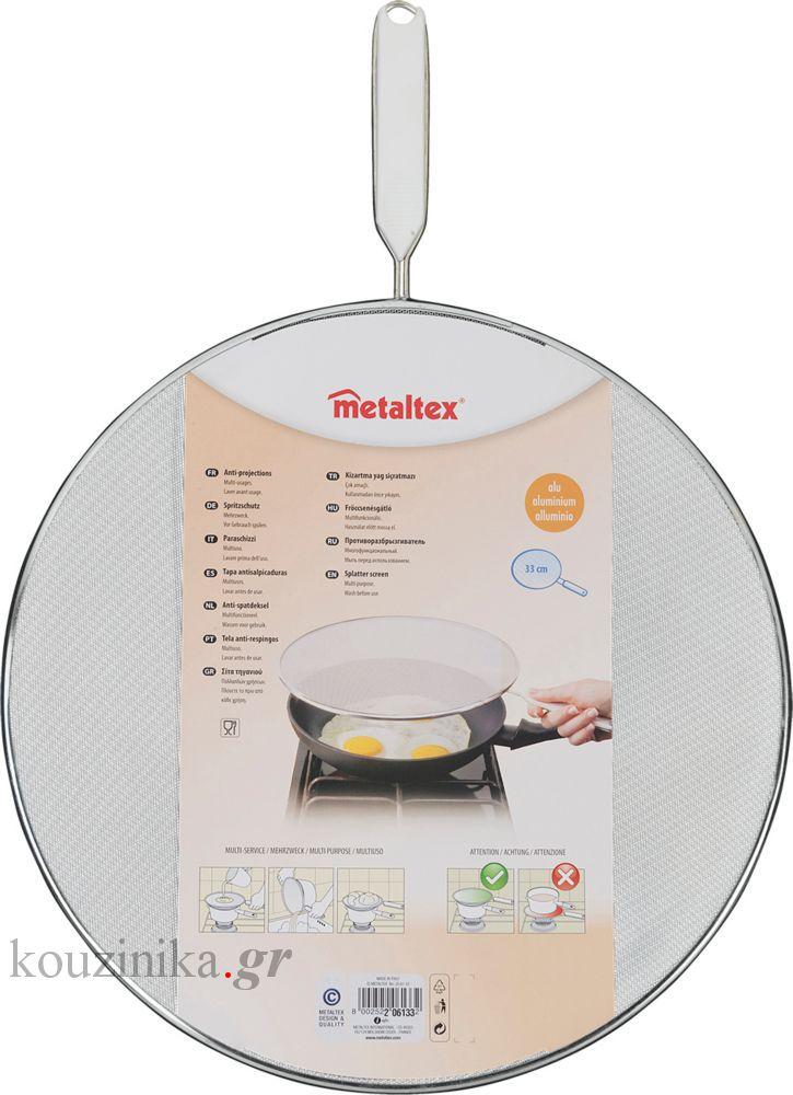Σήτα τηγανιού Metaltex 33 εκ.