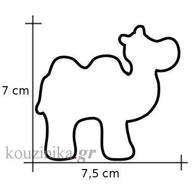 Κουπάτ μεταλλικό καμήλα 505