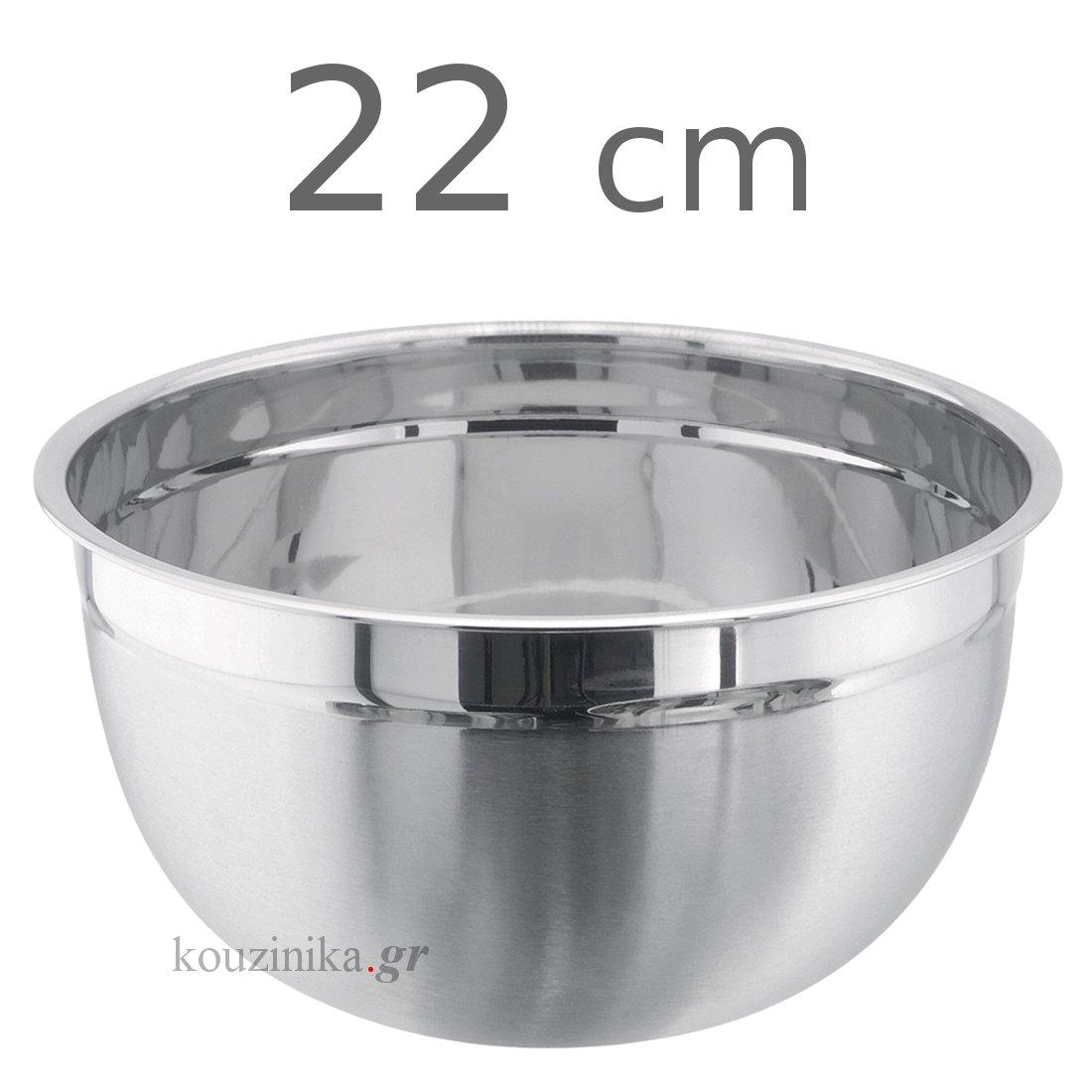 Μπωλ ανοξείδωτο βαθύ σατινέ 22 cm