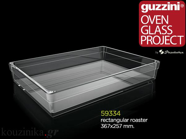 Guzzini ταψί γυάλινο ορθογώνιο 367 x 257 mm